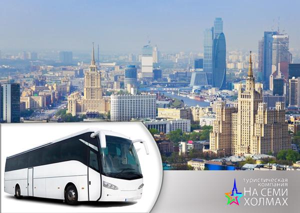 Туры в Москву для взрослых групп автобусным транспортом